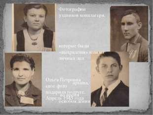 Фотографии уздников концлагеря, которые были «выкрадены» ими из личных дел ар