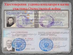 Удостоверения уздника концлагеря и вдовы участника Отечественной войны