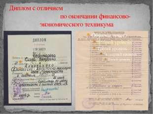 Диплом с отличием по окончании финансово-экономического техникума