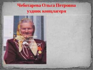 Чеботарева Ольга Петровна уздник концлагеря  Чеботарева Ольга Петровна родил