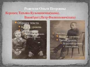 Родители Ольги Петровны Коропец Татьяна Кузьминична(мама), Ваня(брат),Петр Фи