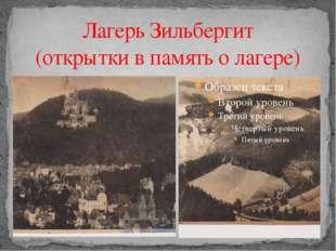 Лагерь Зильбергит (открытки в память о лагере)