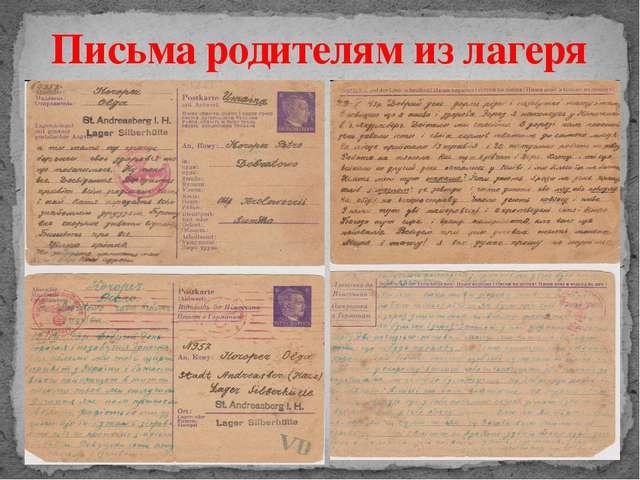 Письма родителям из лагеря