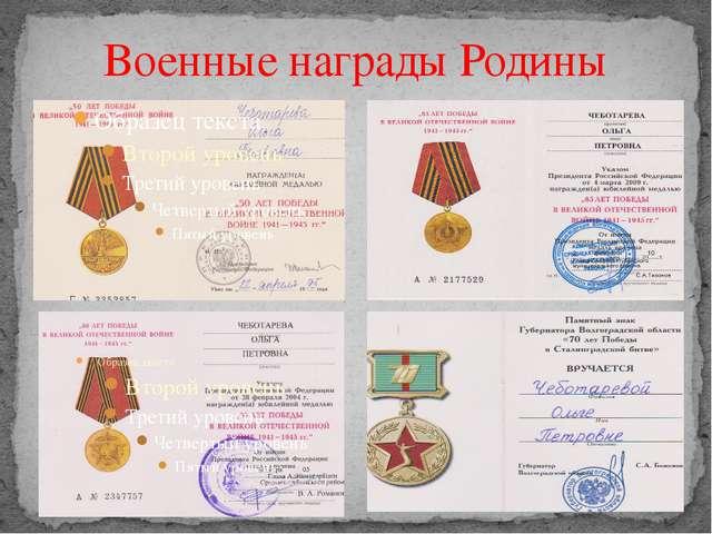 Военные награды Родины
