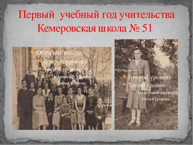 Первый учебный год учительства Кемеровская школа № 51