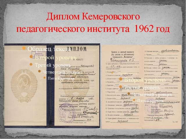 Диплом Кемеровского педагогического института 1962 год
