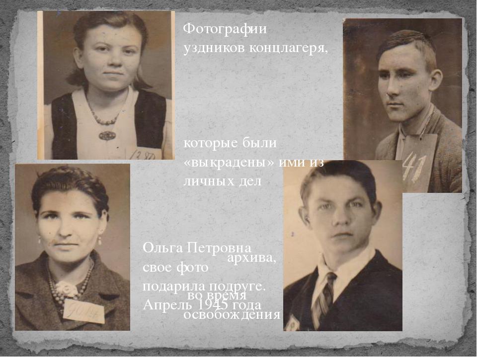 Фотографии уздников концлагеря, которые были «выкрадены» ими из личных дел ар...