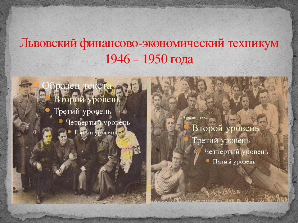 Львовский финансово-экономический техникум 1946 – 1950 года