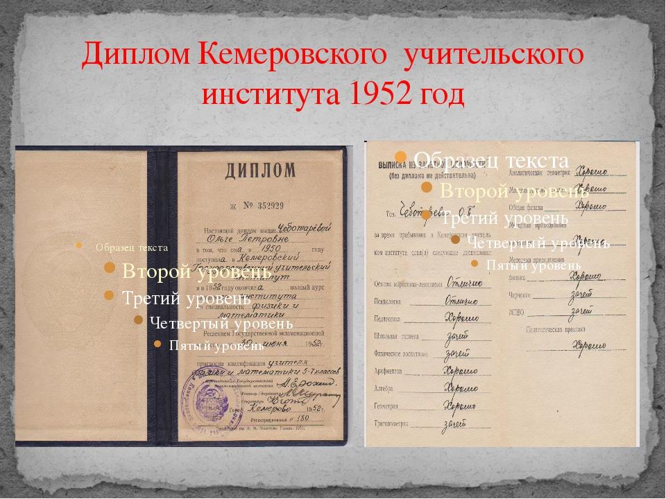 Диплом Кемеровского учительского института 1952 год
