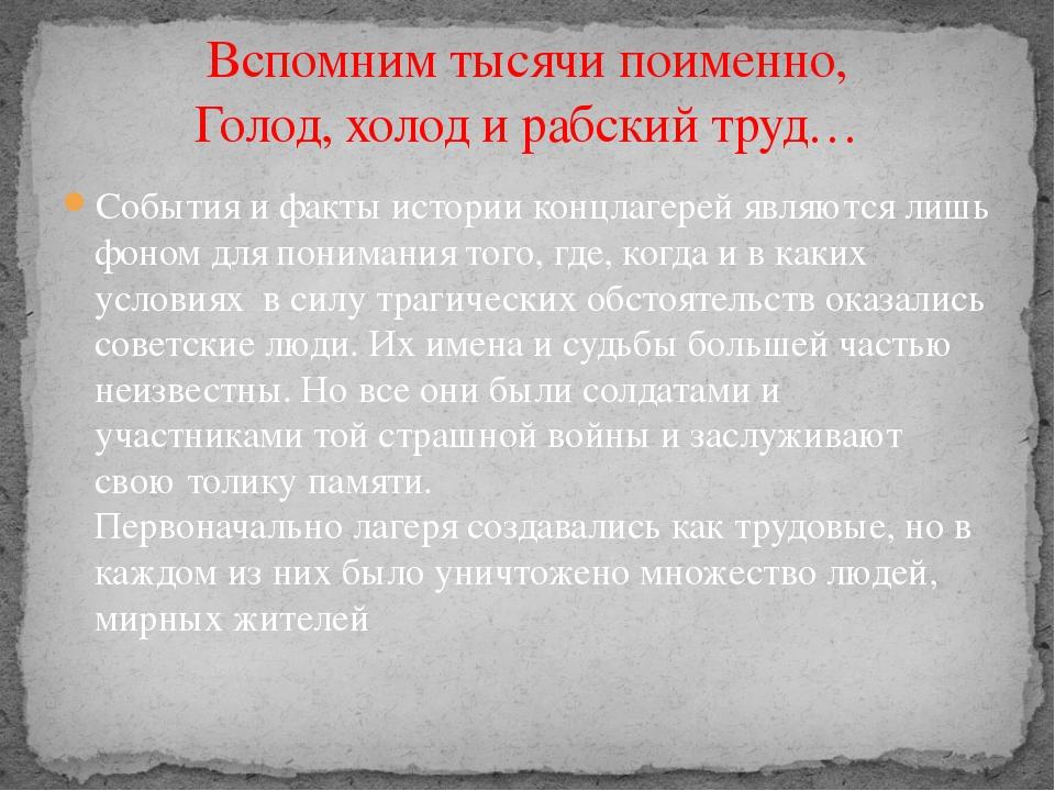 События и факты истории концлагерей являются лишь фоном для понимания того, г...