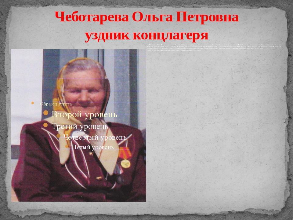 Чеботарева Ольга Петровна уздник концлагеря  Чеботарева Ольга Петровна родил...