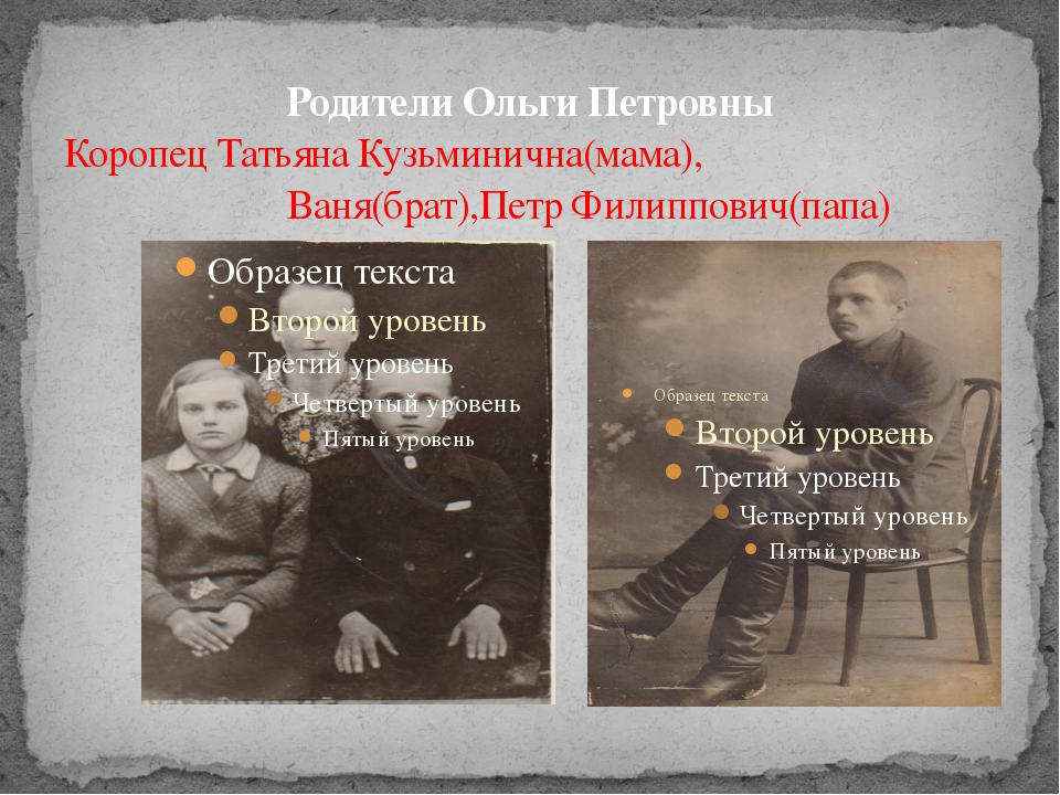 Родители Ольги Петровны Коропец Татьяна Кузьминична(мама), Ваня(брат),Петр Фи...