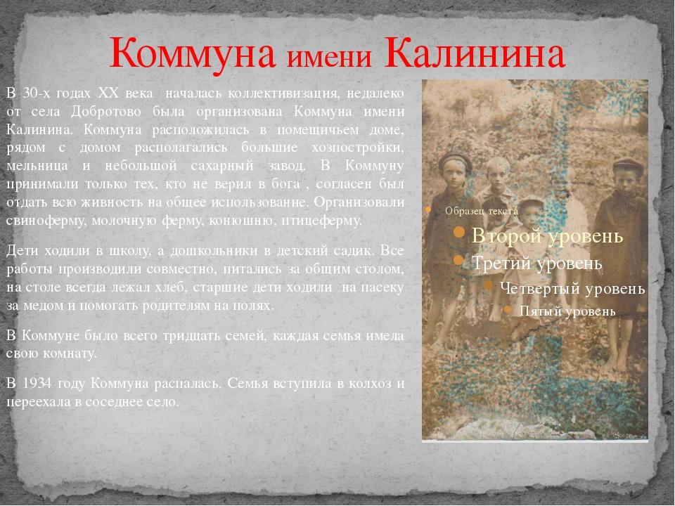 Коммуна имени Калинина В 30-х годах ХХ века началась коллективизация, недалек...