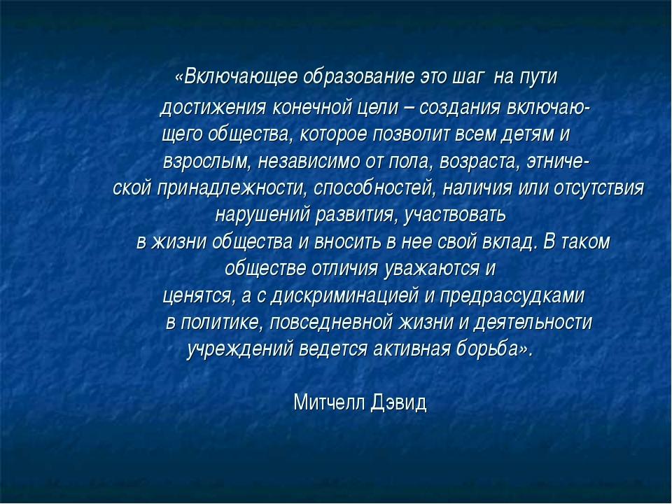 «Включающее образование это шаг на пути достижения конечной цели – создания...