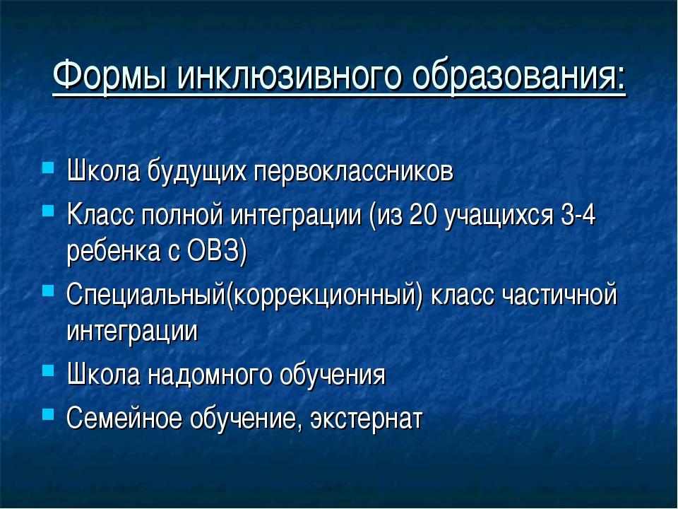 Формы инклюзивного образования: Школа будущих первоклассников Класс полной ин...