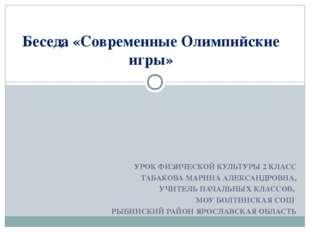 УРОК ФИЗИЧЕСКОЙ КУЛЬТУРЫ 2 КЛАСС ТАБАКОВА МАРИНА АЛЕКСАНДРОВНА, УЧИТЕЛЬ НАЧАЛ