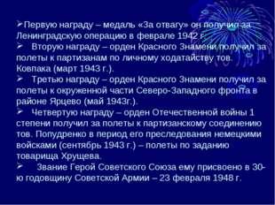 Первую награду – медаль «За отвагу» он получил за Ленинградскую операцию в фе