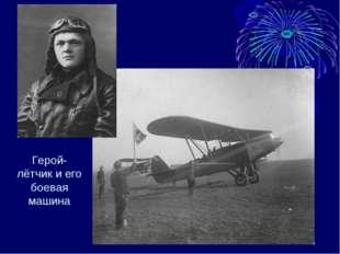Герой- лётчик и его боевая машина