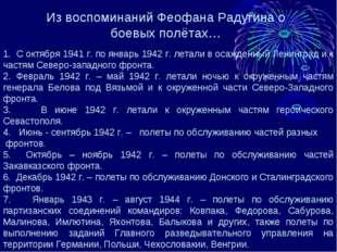 1. С октября 1941 г. по январь 1942 г. летали в осажденный Ленинград и к част