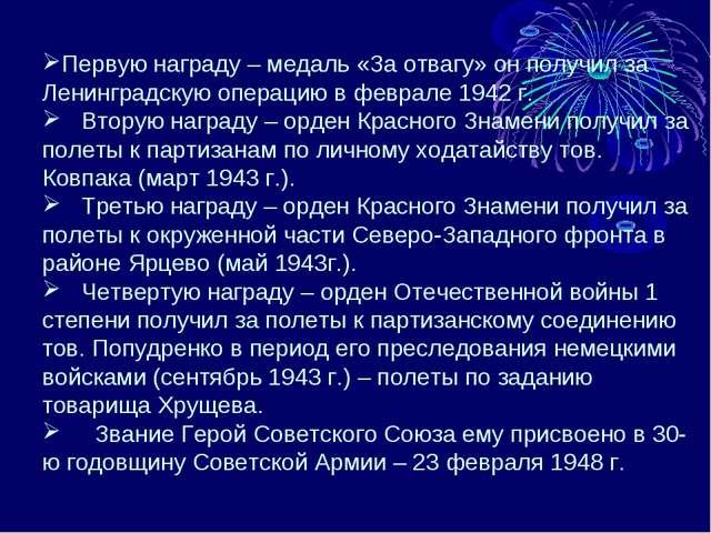 Первую награду – медаль «За отвагу» он получил за Ленинградскую операцию в фе...