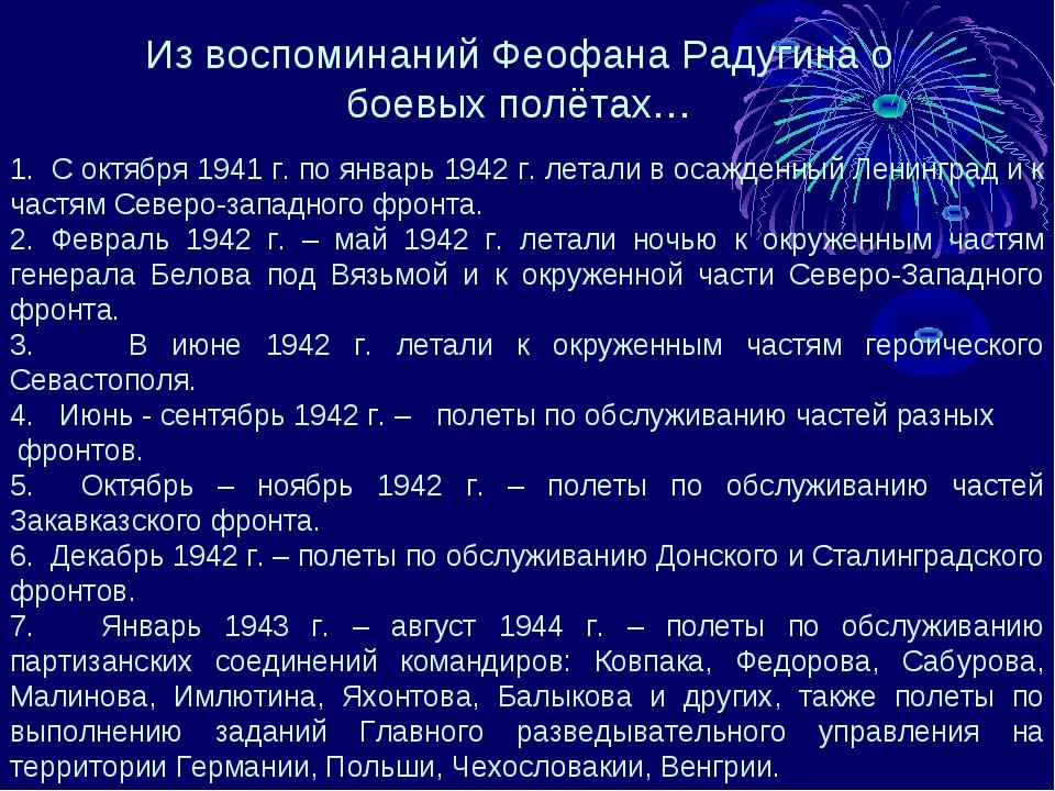 1. С октября 1941 г. по январь 1942 г. летали в осажденный Ленинград и к част...