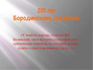200 лет Бородинскому сражению «У всякого народа,-отмечал В.Г. Белинский,-своя