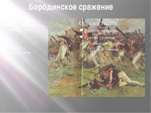 Бородинское сражение Почему у Бородинского сражения 2 даты? По старому и по н