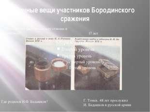 Личные вещи участников Бородинского сражения Сколько лет было владельцу стака