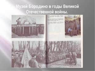Музей Бородино в годы Великой Отечественной войны.