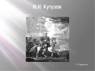 М.И. Кутузов Кто автор данной гравюры? С. Карделли