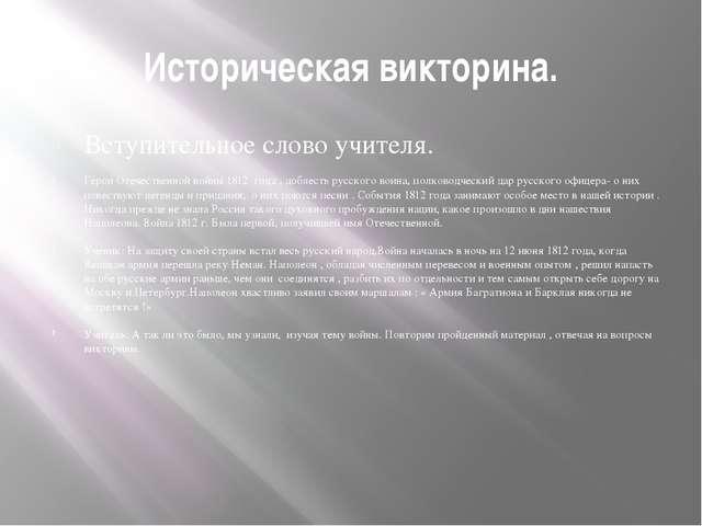 Историческая викторина. Вступительное слово учителя. Герои Отечественной войн...