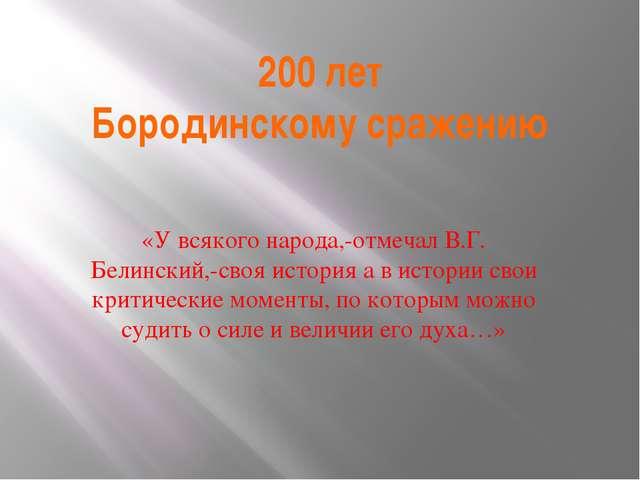 200 лет Бородинскому сражению «У всякого народа,-отмечал В.Г. Белинский,-своя...