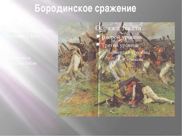 Бородинское сражение Почему у Бородинского сражения 2 даты? По старому и по н...