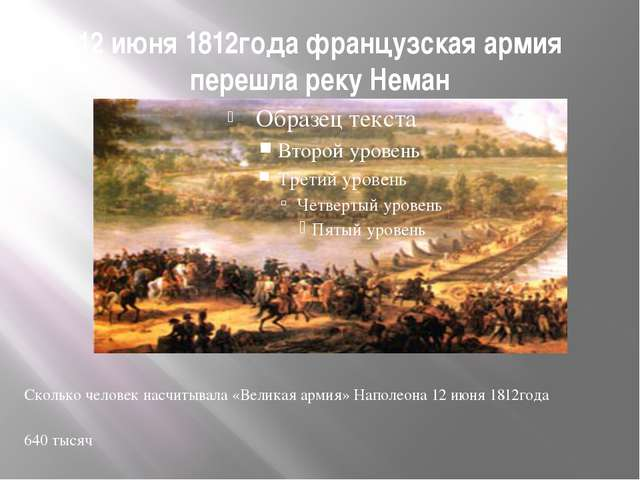 12 июня 1812года французская армия перешла реку Неман Сколько человек насчиты...