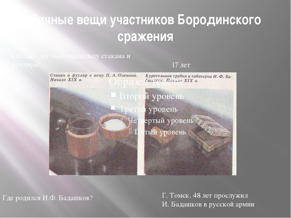 Личные вещи участников Бородинского сражения Сколько лет было владельцу стака...