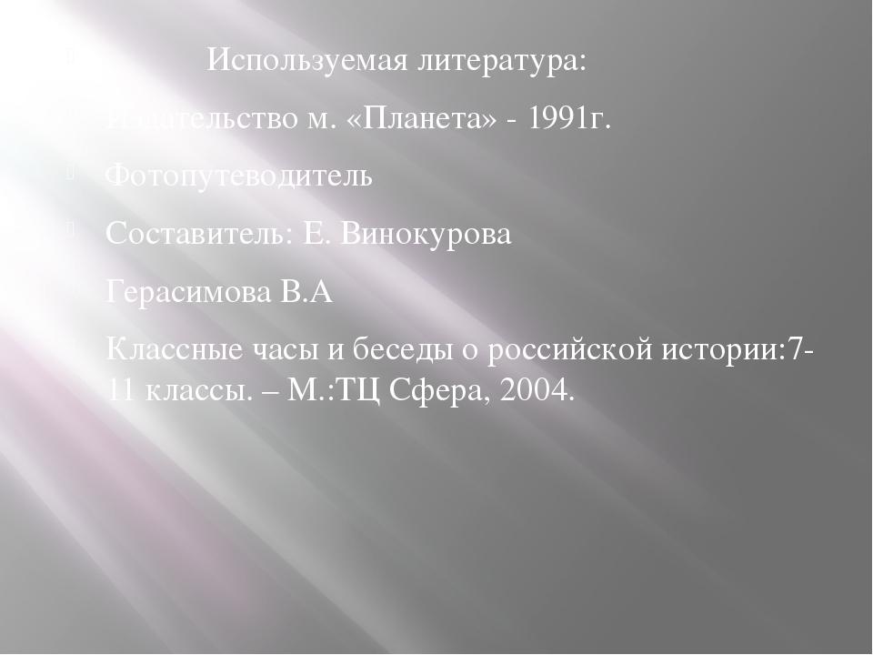 Используемая литература: Издательство м. «Планета» - 1991г. Фотопутеводитель...