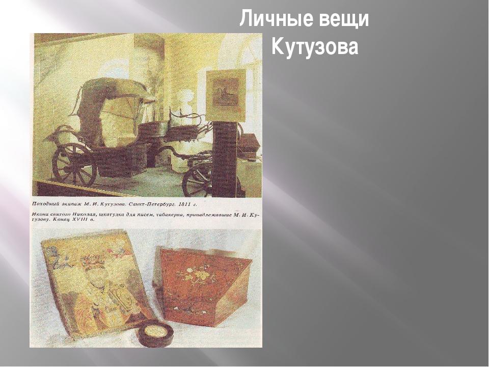 Личные вещи Кутузова
