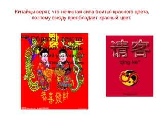 Китайцы верят, что нечистая сила боится красного цвета, поэтому всюду преобла