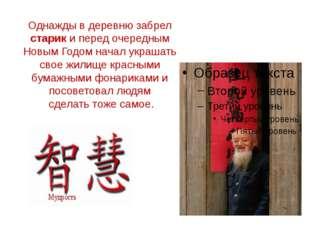 Однажды в деревню забрел старик и перед очередным Новым Годом начал украшать