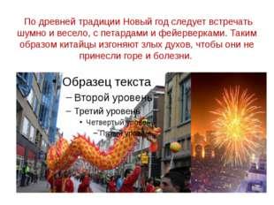 По древней традиции Новый год следует встречать шумно и весело, с петардами