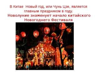 В Китае Новый год, или Чунь Цзе, является главным праздником в году. Новолуни