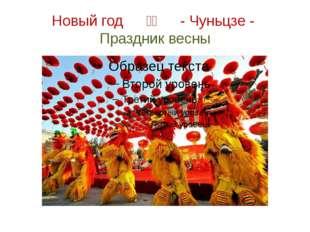 Новый год 春节 - Чуньцзе - Праздник весны