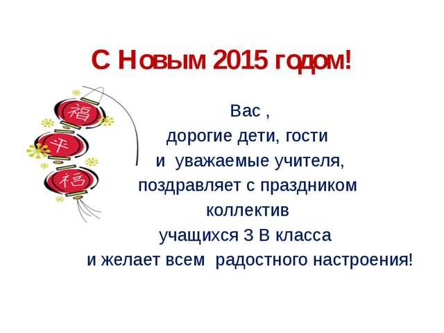 С Новым 2015 годом! Вас , дорогие дети, гости и уважаемые учителя, поздравляе...