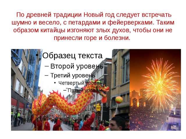 По древней традиции Новый год следует встречать шумно и весело, с петардами...