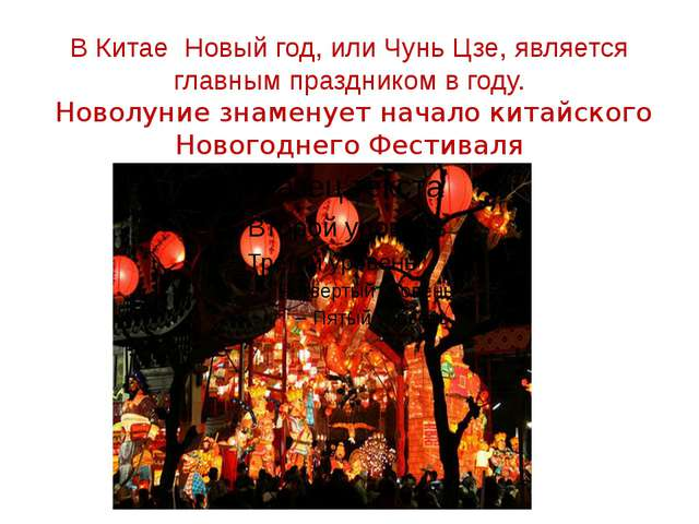 В Китае Новый год, или Чунь Цзе, является главным праздником в году. Новолуни...