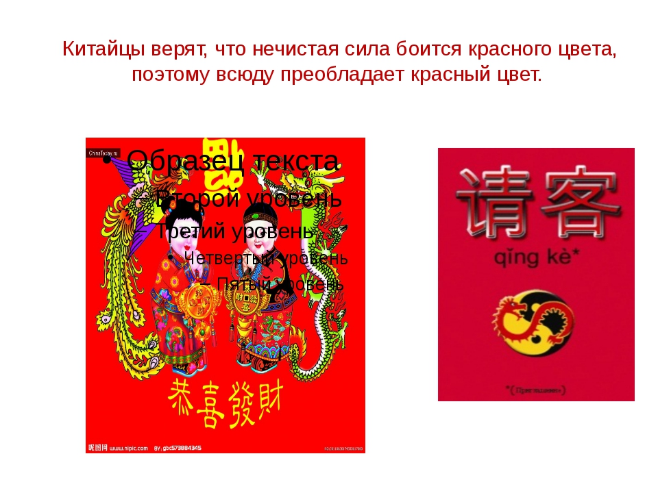Китайцы верят, что нечистая сила боится красного цвета, поэтому всюду преобла...