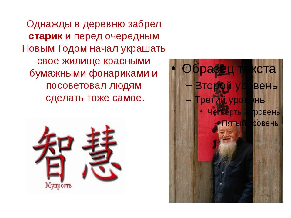Однажды в деревню забрел старик и перед очередным Новым Годом начал украшать...