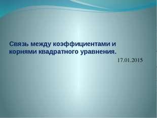 Связь между коэффициентами и корнями квадратного уравнения. 17.01.2015