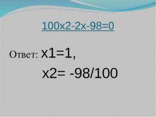 aх2+bх+c=0 Если а+с=в , то х1=-1, х2=-с/а