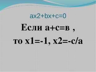 65х2+2х-63=0 Ответ: х1= -1, х2= 63/65